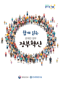 쉽게읽는 문재인정부 정부혁신