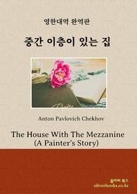 중간 이층이 있는 집The House With The Mezzanine (A Painter's Story)