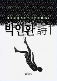 박인환 時1. 가슴을 울리는 한국문학 時 029