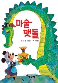 디즈니 그림 명작 : 마술 맷돌.7