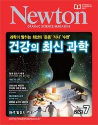 월간 뉴턴 Newton 2021년 07월호
