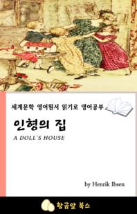 세계문학 영어원서 읽기로 영어공부 인형의 집