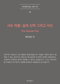 사도 바울: 삶과 신학 그리고 서신