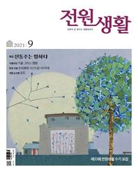 전원생활 2021년 09월호