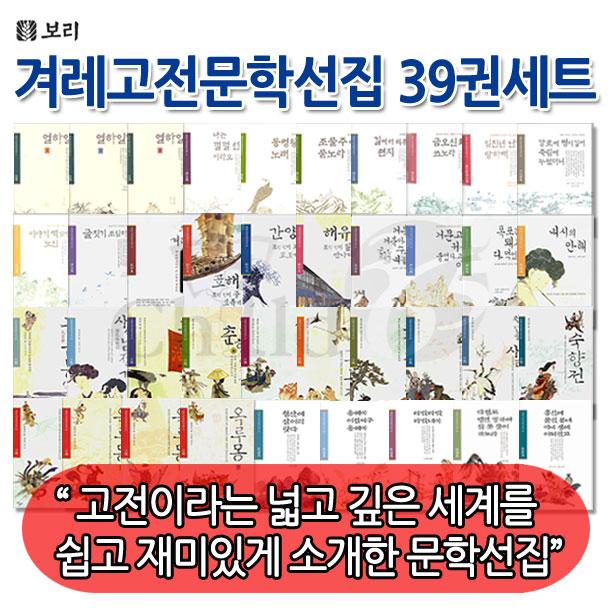 보리 겨레고전문학선집 39권세트