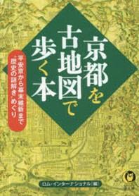京都を古地圖で步く本