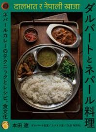 ダルバ-トとネパ-ル料理 ネパ-ルカレ-のテクニックとレシピ,食文化