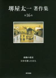 堺屋太一著作集 第16卷
