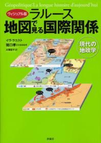 ラル―ス地圖で見る國際關係 現代の地政學 ヴィジュアル版