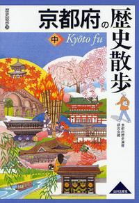 京都府の歷史散步 中