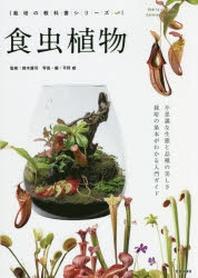 食蟲植物 不思議な生態と品種の美しさ 栽培の基本がわかる入門ガイド
