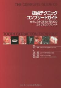 拔齒テクニックコンプリ-トガイド 安全にうまく拔齒するためのさまざまなアプロ-チ