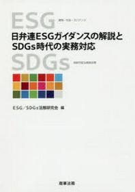 日弁連ESGガイダンスの解說とSDGS時代の實務對應