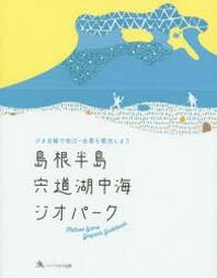 島根半島.肉道湖中海ジオパ-ク ジオ目線で松江.出雲を觀光しよう