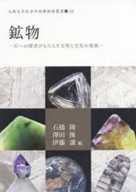 鑛物 石への探求がもたらす文明と文化の發展