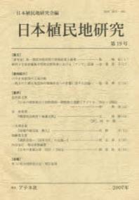 日本植民地硏究  19