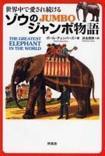 世界中で愛され續けるゾウのジャンボ物語