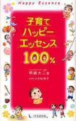 子育てハッピ-エッセンス100%