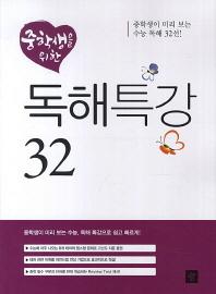 독해특강 32