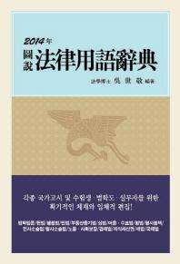 도설 법률용어사전(2014)