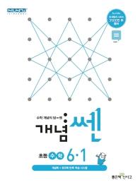 개념쎈 초등 수학 6-1(2021)