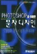 PHOTOSHOP을 이용한 문자디자인(S/W포함)
