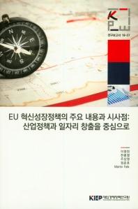 EU 혁신성장정책의 주요 내용과 시사점: 산업정책과 일자리 창출을 중심으로