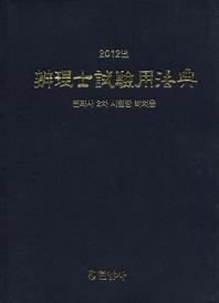 변리사시험용법전(2012)
