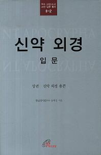 신약 외경 입문(상): 신약 외경 총론