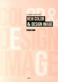 뉴 컬러 & 디자인 이미지
