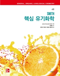 SMITH 핵심 유기화학