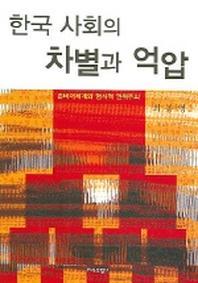 한국 사회의 차별과 억압
