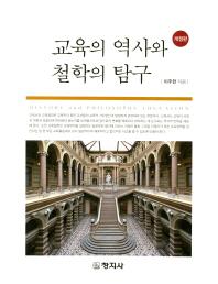 교육의 역사와 철학의 탐구