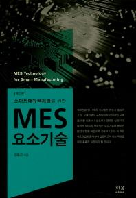 스마트매뉴팩처링을 위한 MES 요소기술