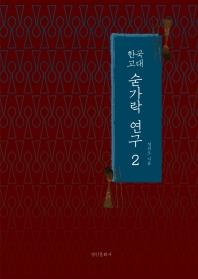 한국 고대 숟가락 연구. 2