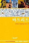 마드리드(세계도시 문화여행 가이드 7)