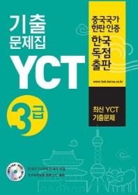 YCT 기출문제집 3급