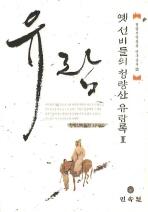 옛 선비들의 청량산 유람록. 2