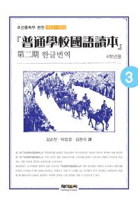 보통학교국어독본 제2기 한글번역. 3(4학년용)