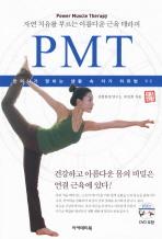 자연 치유를 부르는 아름다운 근육 테라피 PMT
