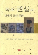 옥소 권섭과 18세기 조선문화