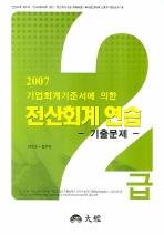 기업회계기준서에 의한 전산회계 연습 2급 기출문제(2007)