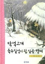 박석고개, 북두칠성이 된 일곱 형제