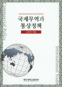 국제무역과 통상정책