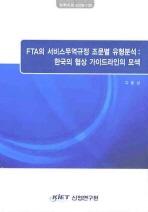 FTA의 서비스무역규정 조문별 유형분석: 한국의 협상 가이드라인의 모색