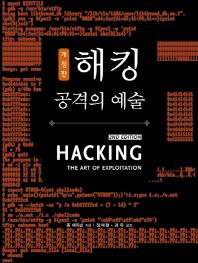 해킹: 공격의 예술