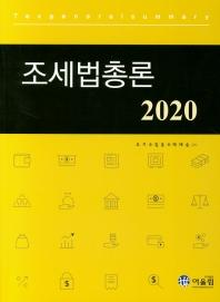 조세법총론(2020)