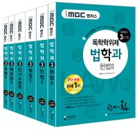 iMBC 캠퍼스 독학학위제 독학사 법학과 3단계 세트