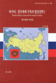 러시아 정치체제 구축과 발전전략. 1: 정치체제 구축편