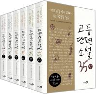 개정 16종 국어 교과서 전 작품을 실은 고등 단편 중장편 고전 시리즈 세트